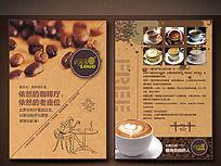 咖啡馆DM单优惠券