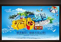玩转夏季 夏天夏日促销宣传海报