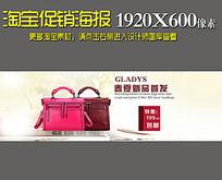 淘宝春夏新品箱包宣传海报PSD模板