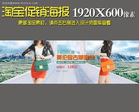 淘宝女式英伦复古单肩包全屏海报模板