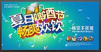 夏季啤酒节活动海报