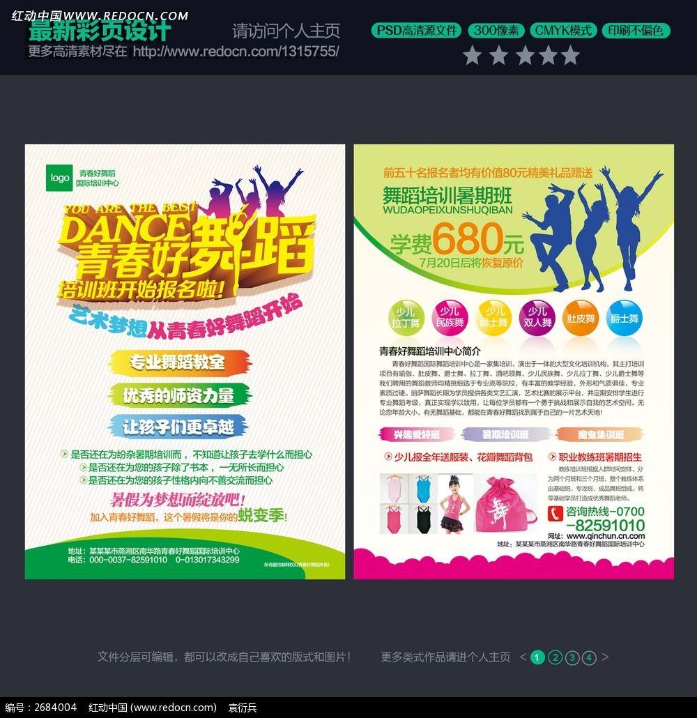 青春好舞蹈招生宣传单图片