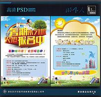 暑期补习班招生宣传单