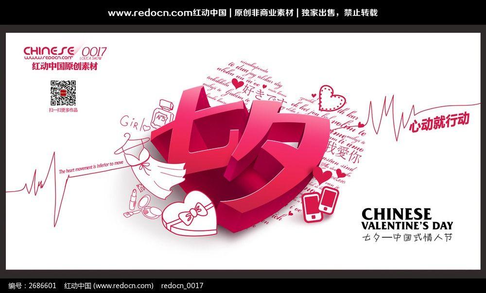 七夕情人节活动背景图片