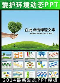 环保局爱护环境动态PPT