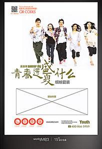 青春夏装促销海报设计