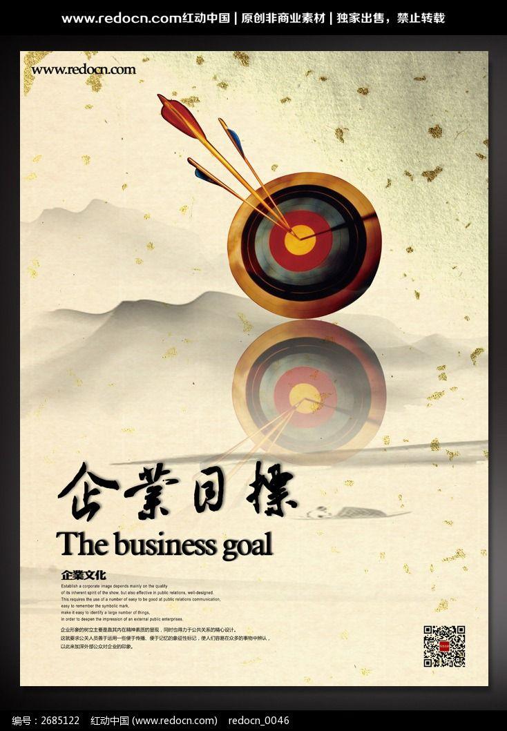 企业目标企业文化展板图片