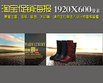 淘宝冬季保暖女靴男鞋海报