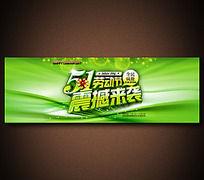 淘宝天猫五一劳动节促销海报