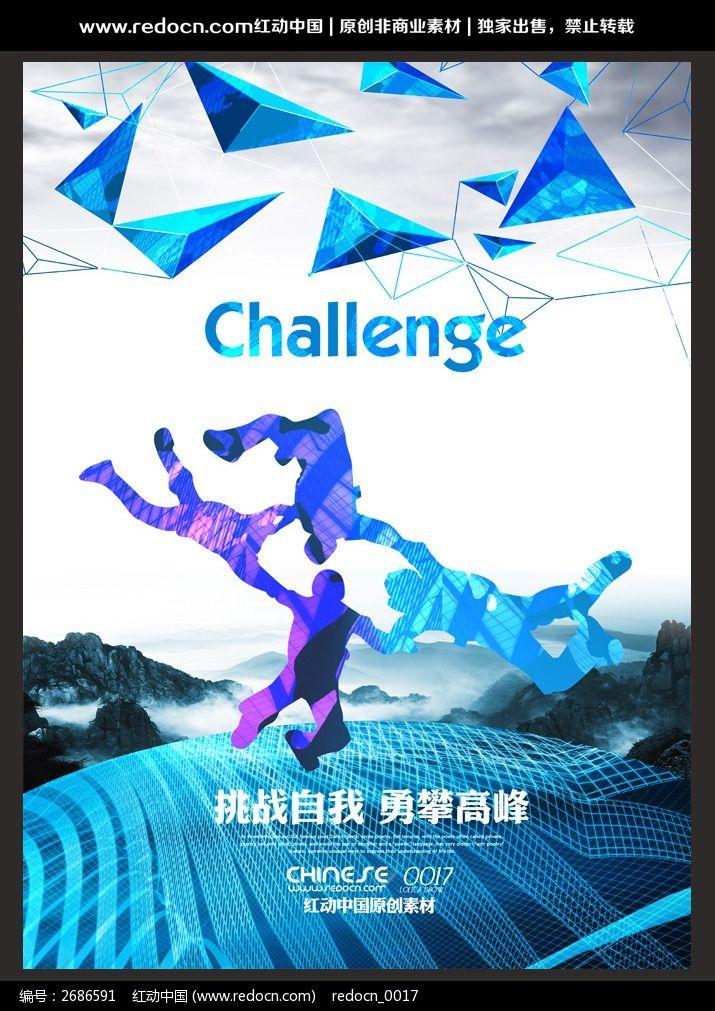 挑战自我企业文化展板图片