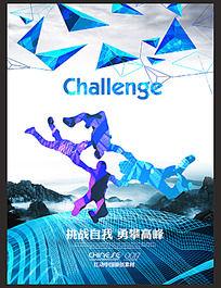 挑战自我企业文化展板