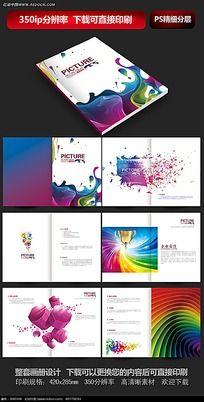 白色炫彩广告画册设计
