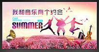 青春音乐节宣活动海报