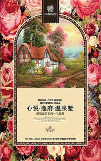 园林地产开盘海报