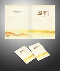 中国风招商手册封面
