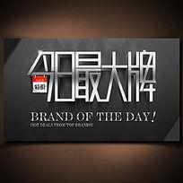 今日最大牌金屬字體設計