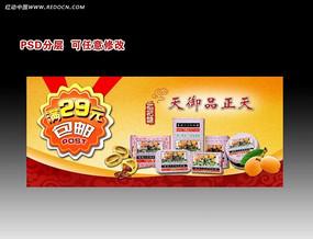 枇杷糖淘宝促销海报