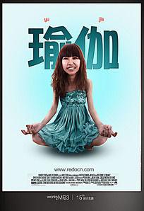 瑜伽会所宣传海报