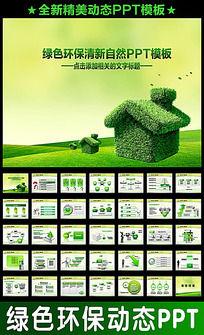 绿色环保低碳规划报告PPT