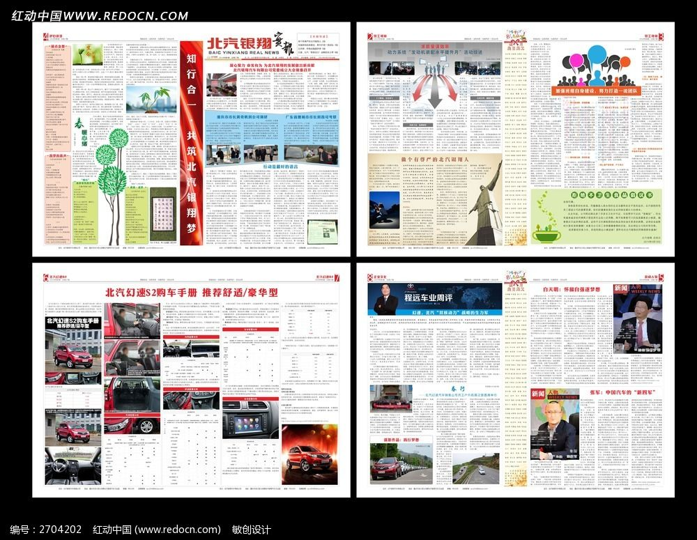 汽车企业文化报刊版式图片