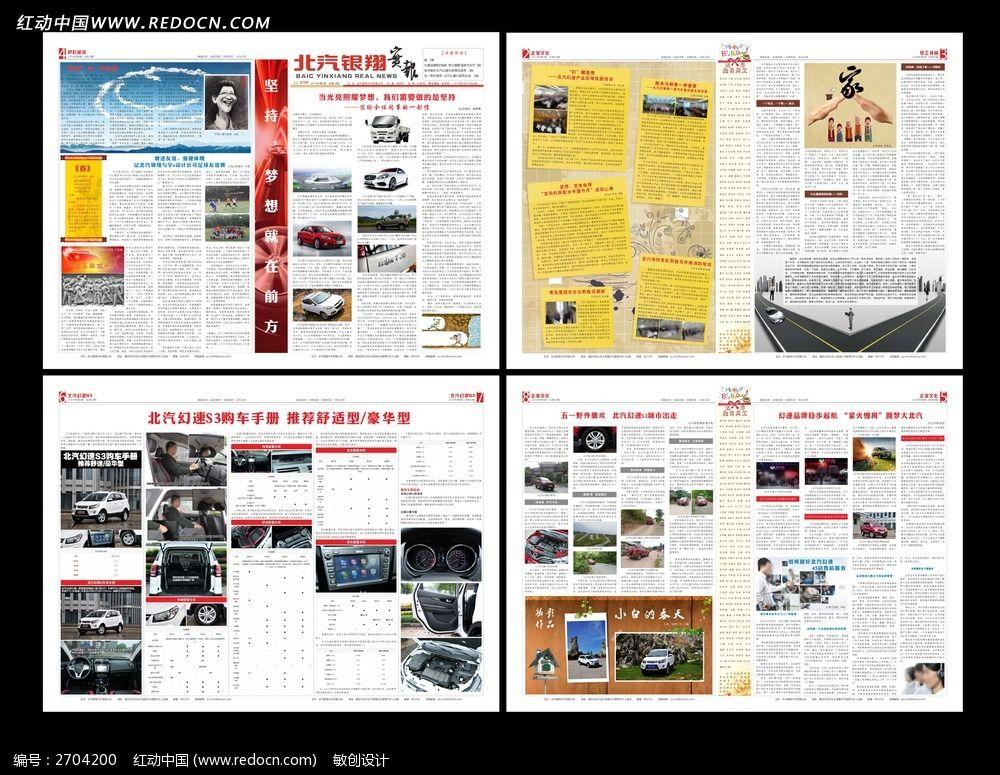 汽车企业文化内刊图片