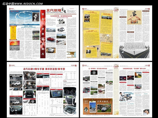 汽车企业文化内刊