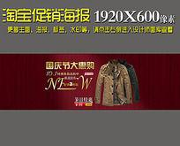 淘宝国庆节男装首页海报