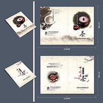 中国风茶艺文化画册封面设计