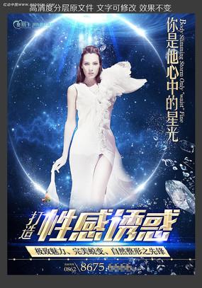 纤体隆胸宣传海报