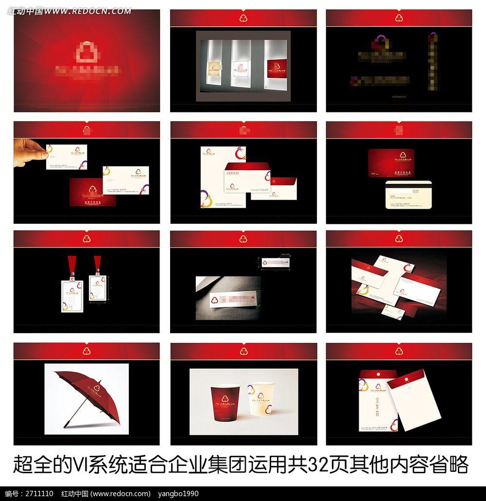 集团公司VI设计图片
