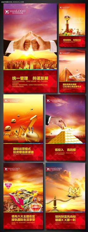 企业宣传文化展板海报设计
