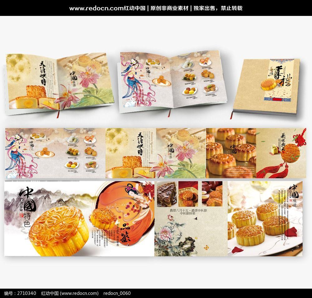 中国风中秋月饼画册图片