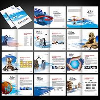 电子商务画册设计