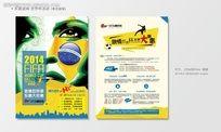 世界杯单页