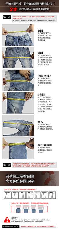童装裤子测量描述详情页