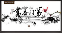 水墨風中國傳統文化背景