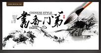 中国风创意文化背景素材