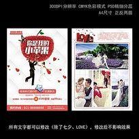 婚纱影楼七夕节活动宣传单