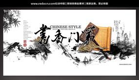 中国风书香门第背景