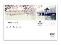 中式江边美景地产海报