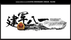 中国风建军八一背景