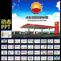 中石化炼油会议总结报告PPT