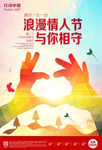 梦幻情人节七夕海报