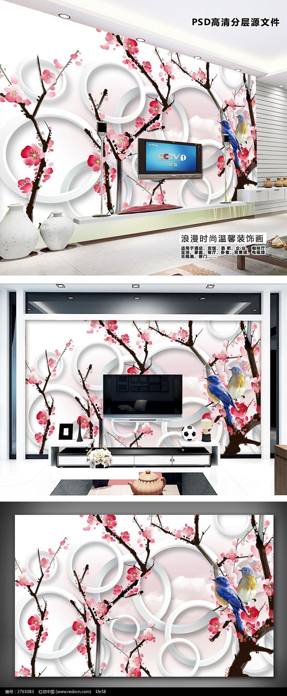 大型花鸟3D装饰画客厅电视背景墙图片