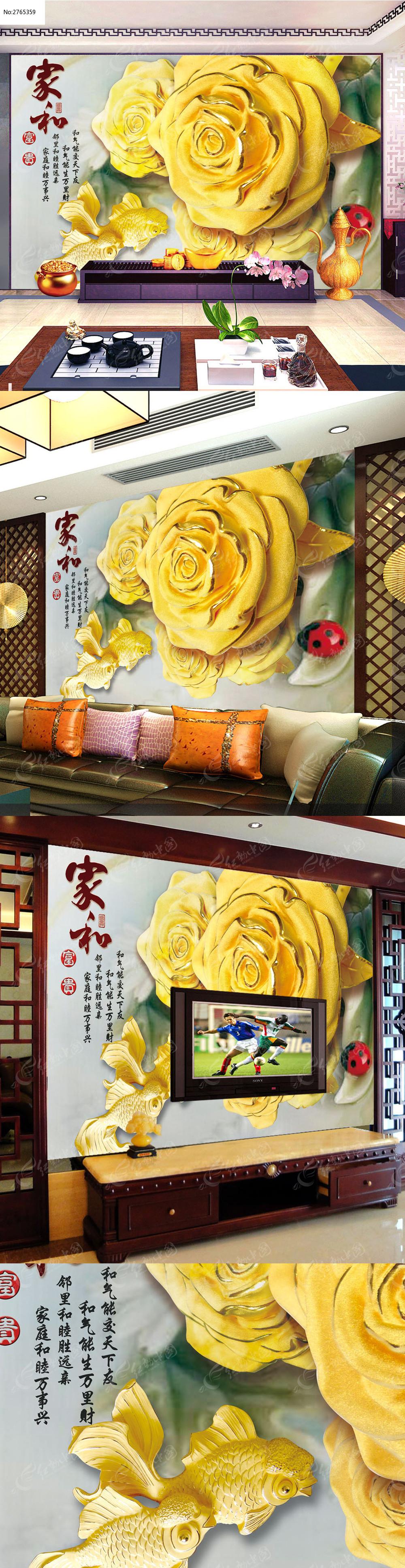 家和华丽玫瑰3D电视背景墙图片