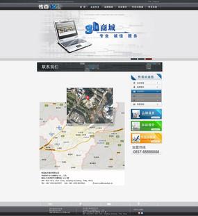 联系我们网页设计