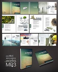 楼盘建筑宣传册设计