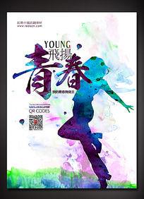 水彩风青春飞扬宣传海报