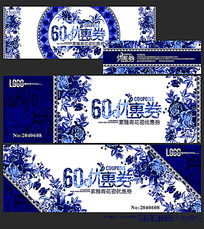 中国风青花瓷通用代金券
