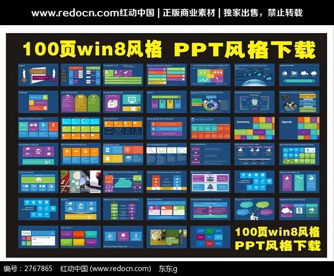 PPT图表合集图片